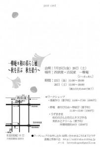 落雁と季節〜秋b
