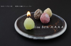 Slow Bathのススメ 10月18日